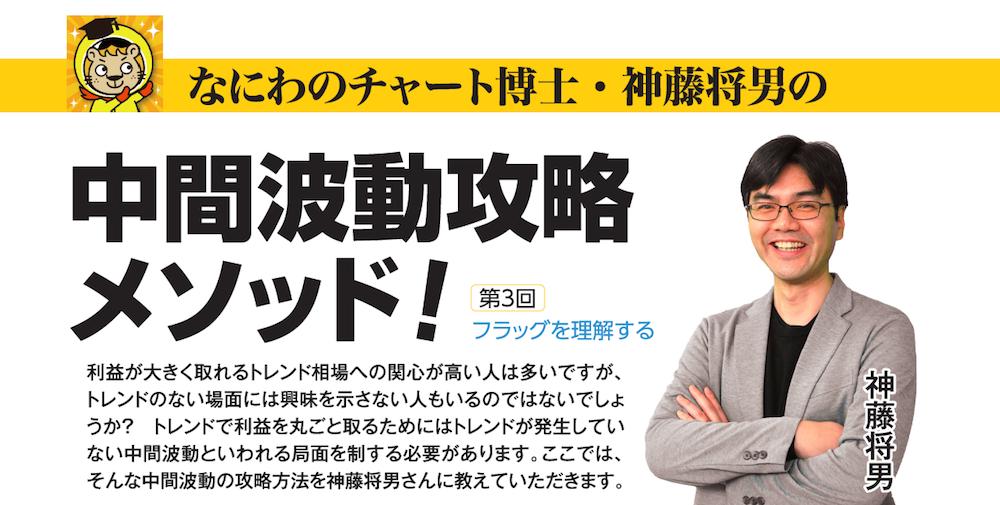 なにわのチャート博士・神藤将男の中間波動攻略メソッド!|第3回 フラッグを理解する[神藤将男]