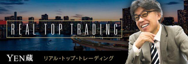 YEN蔵のリアルタイムメルマガ『リアル・トップ・トレーディング』(田代岳)