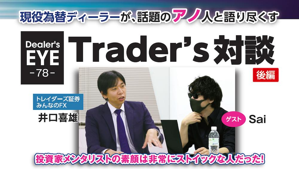 現役為替ディーラーが、話題のアノ人と語り尽くす Trader's対談|ゲスト Sai 後編[トレイダーズ証券みんなのFX 井口喜雄]