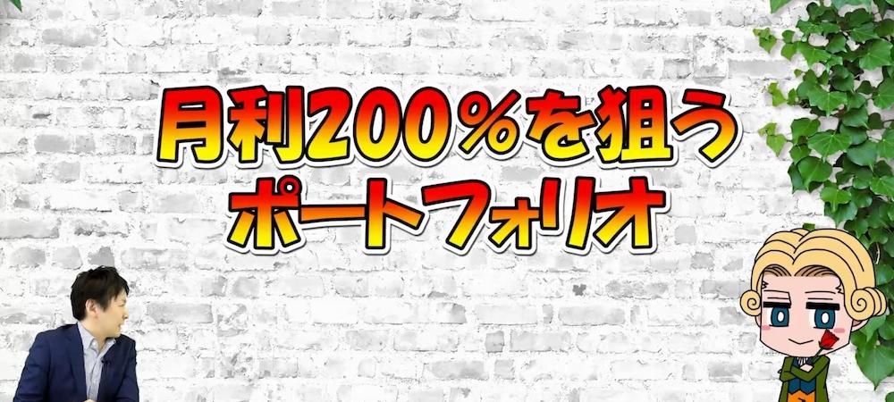 動画「FX貴族さんが選抜したEA神5でポートフォリオを組む!」