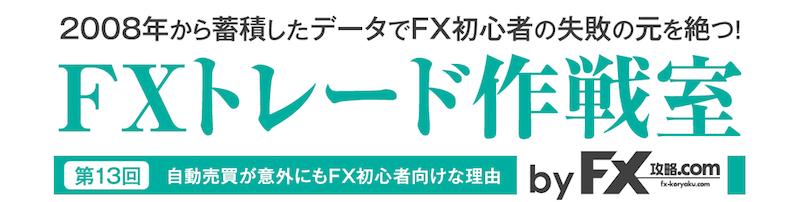 FXトレード作戦室|第13回 自動売買が意外にもFX初心者向けな理由[FX攻略.com編集部]