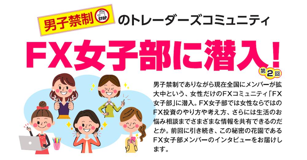 男子禁制のトレーダーズコミュニティ FX女子部に潜入!(第2回)