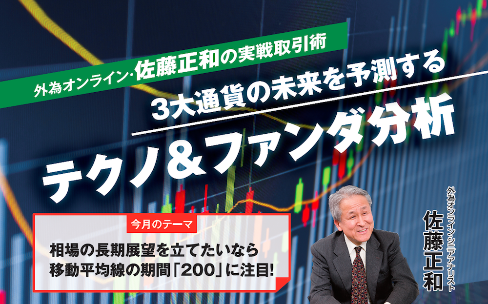外為オンライン・佐藤正和の実戦取引術|3大通貨の未来を予測するテクノ&ファンダ分析【今月のテーマ|相場の長期展望を立てたいなら移動平均線の期間「200」に注目!】