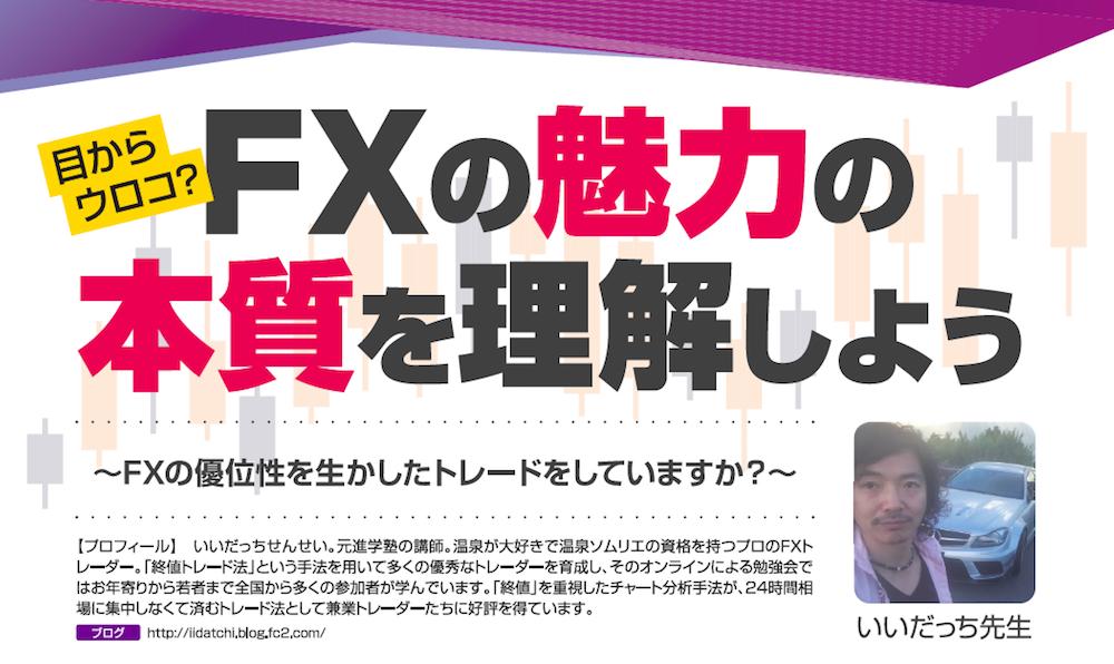 目からウロコ?FXの魅力の本質を理解しよう~FXの優位性を生かしたトレードをしていますか?~[いいだっち先生]