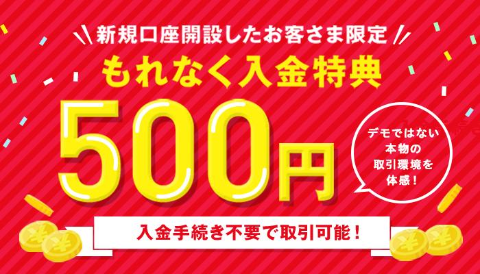 SBIFXトレード500円入金特典