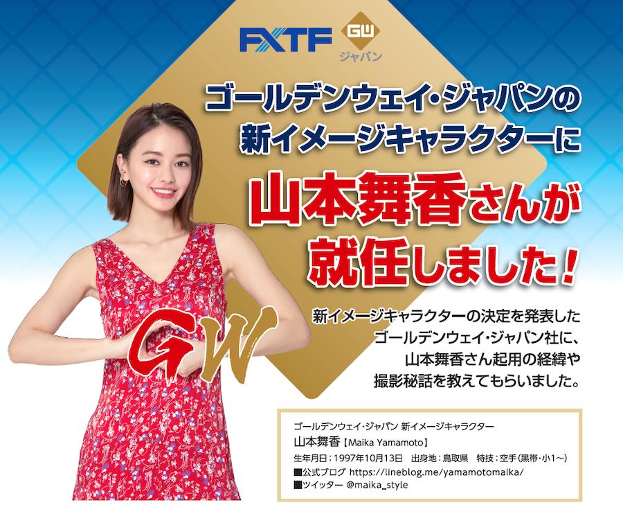 ゴールデンウェイ・ジャパンの新イメージキャラクターに山本舞香さんが就任しました!