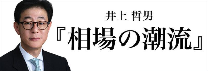 井上哲男『相場の潮流』
