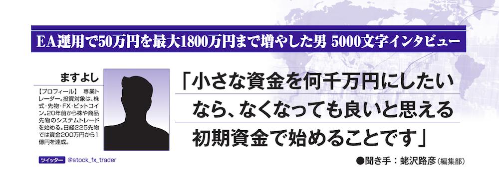 EA運用で50万円を最大1800万円まで増やした男、ますよし 5000文字インタビュー