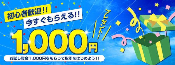最低資金100円から始められる「パートナーズFXnano」で1,000円をもらって今すぐFX取引をはじめよう!