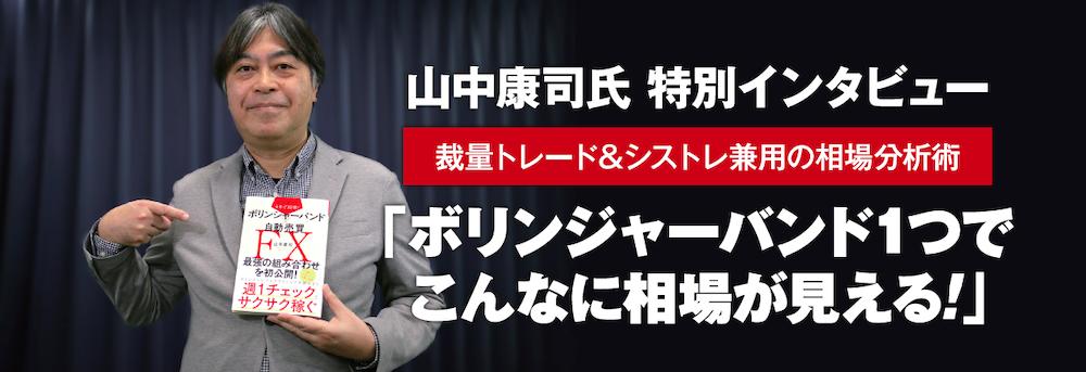 山中康司氏特別インタビュー 裁量トレード&シストレ兼用の相場分析術「ボリンジャーバンド1つでこんなに相場が見える!」