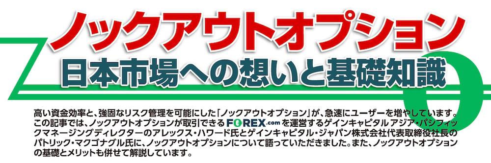 ノックアウトオプション日本市場への想いと基礎知識[FOREX.com]