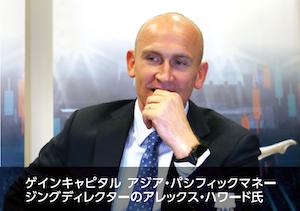 ゲインキャピタル アジア・パシフィックマネージングディレクターのアレックス・ハワード氏
