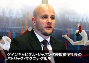 ゲインキャピタル・ジャパン代表取締役社長のパトリック・マクゴナグル氏