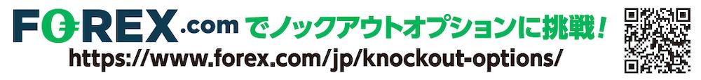 FOREX.comでノックアウトオプションに挑戦!