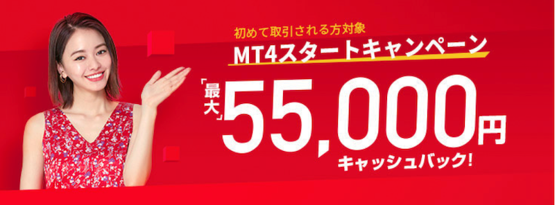 MT4スタートキャンペーン
