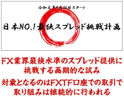 日本No.1最狭スプレッド挑戦計画とは