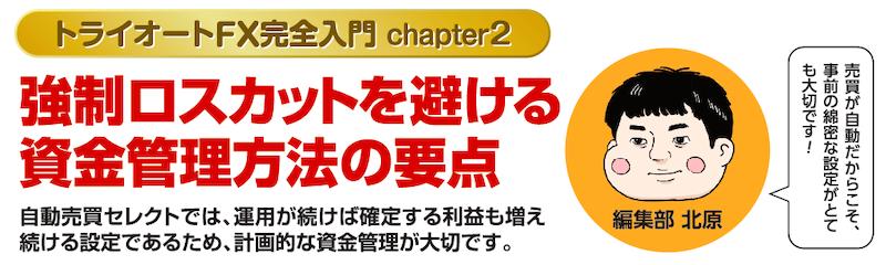 【トライオートFX完全入門 chapter2】強制ロスカットを避ける資金管理方法の要点