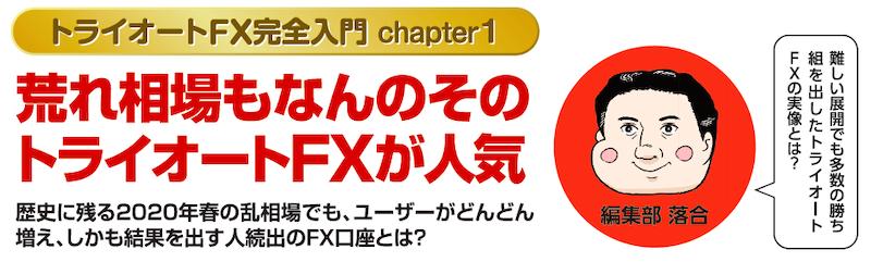 【トライオートFX完全入門 chapter1】荒れ相場もなんのその トライオートFXが人気