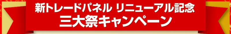 新トレードパネルリニューアル記念三大祭キャンペーン