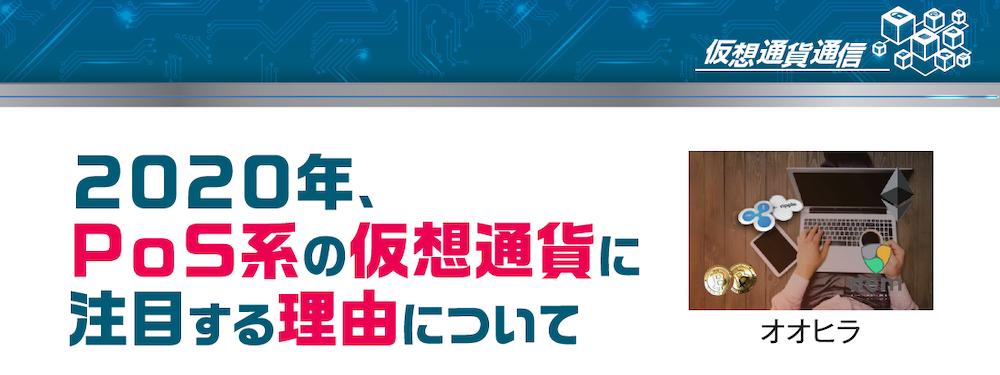 仮想通貨通信|2020年、PoS系の仮想通貨に注目する理由について(FX攻略.com2020年5月号)[オオヒラ]