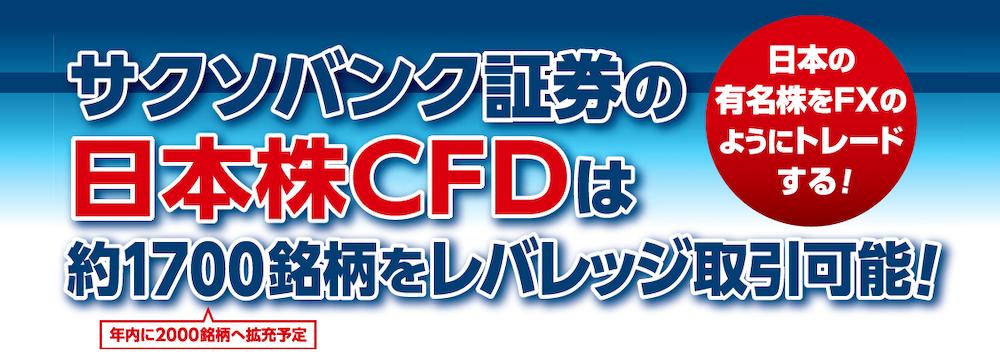 日本の有名株をFXのようにトレードする!サクソバンク証券の日本株CFDは約1700銘柄をレバレッジ取引可能!