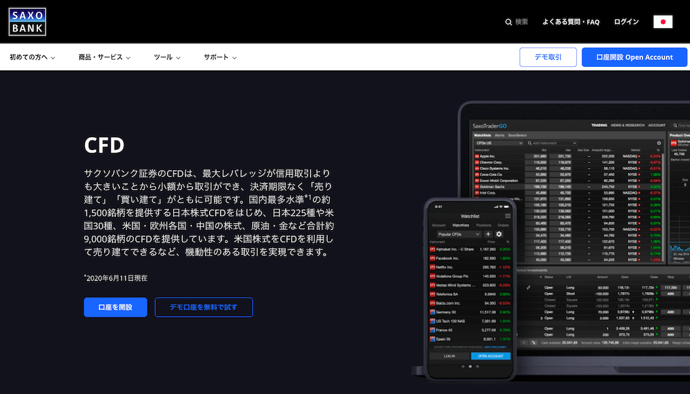 日本の有名株をFXのようにトレードする!サクソバンク証券の日本株CFDは約1500銘柄をレバレッジ取引可能!