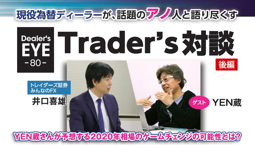 現役為替ディーラーが、話題のアノ人と語り尽くす Trader's対談|ゲスト YEN蔵 後編[トレイダーズ証券みんなのFX 井口喜雄]