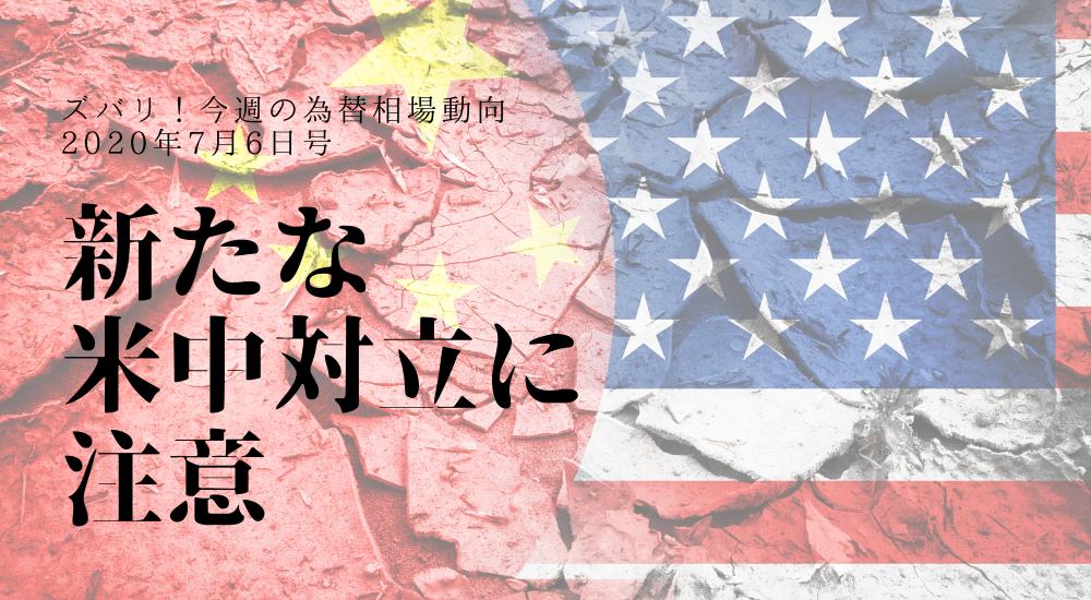 新たな米中対立に注意[雨夜恒一郎]