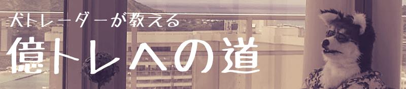 【犬トレーダーがるちゅーぶFXX】[Masato Shindo]]