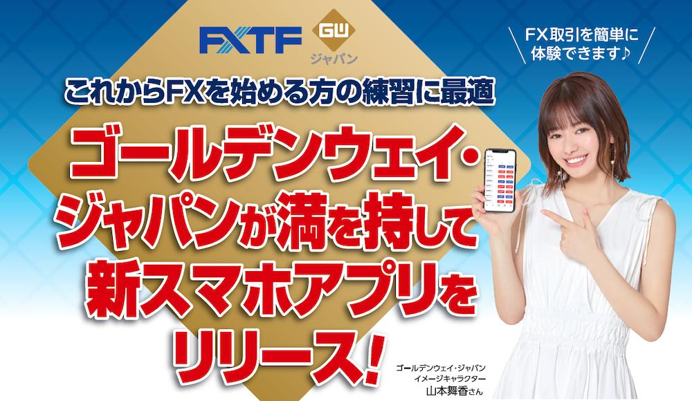 これからFXを始める方の練習に最適!ゴールデンウェイ・ジャパンが満を持して新スマホアプリをリリース!