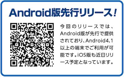 Android版先行リリース!