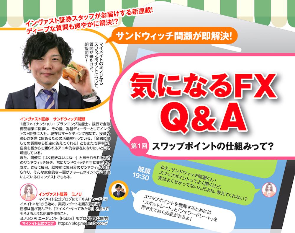 インヴァスト証券サンドウィッチ間瀬が即解決!気になるFX Q&A|第1回 スワップポイントの仕組みって?