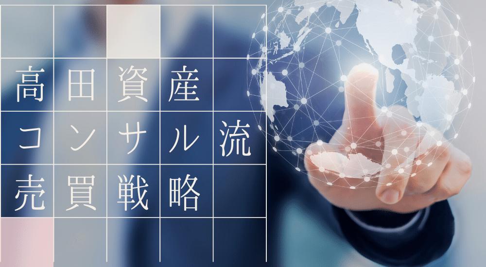 高田資産コンサル流・売買戦略の考え方