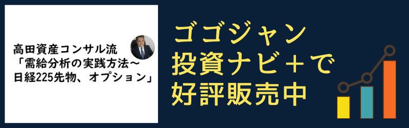 高田資産コンサル流「日経225先物・オプションの需給分析の実践方法」