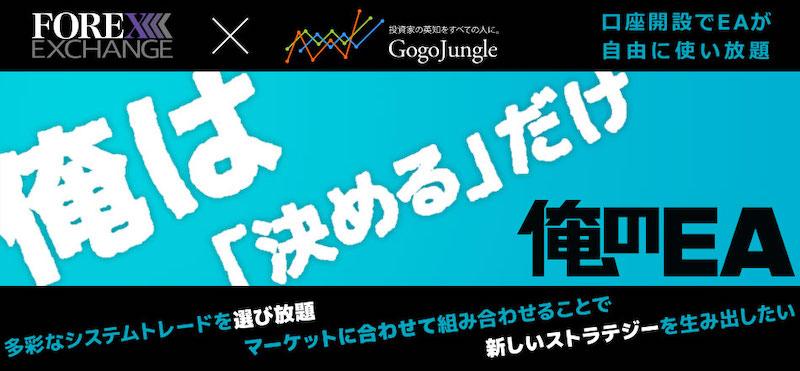 FOREX EXCHANGE、GogoJungleキャンペーン