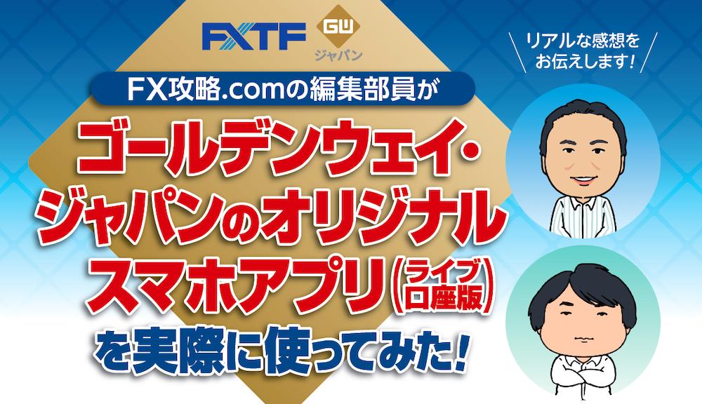 FX攻略.comの編集部員がゴールデンウェイ・ジャパンのオリジナルスマホアプリ(ライブ口座版)を実際に使ってみた!