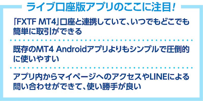 ライブ口座版アプリの注目点