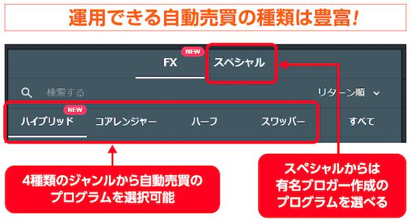 トライオートFXの運用できる自動売買選択画面