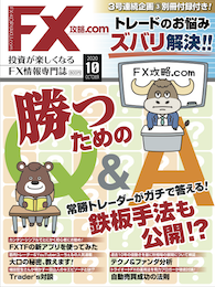 月刊FX攻略.com2020年10月号