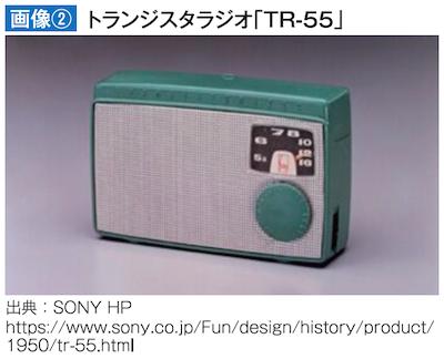 トランジスタラジオ「TR-55」