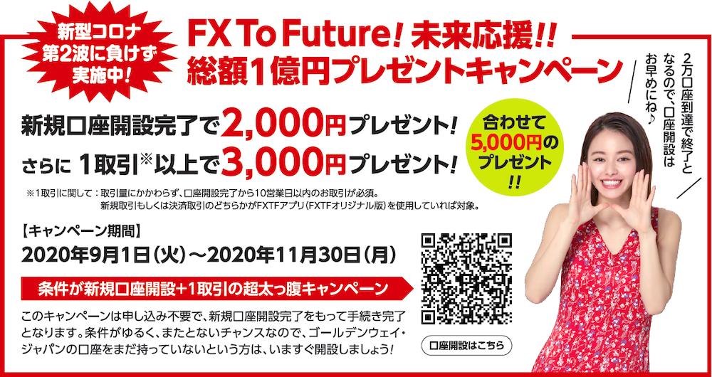 新型コロナ第2波に負けず実施中!FX To Future!未来応援!! 総額1億円プレゼントキャンペーン
