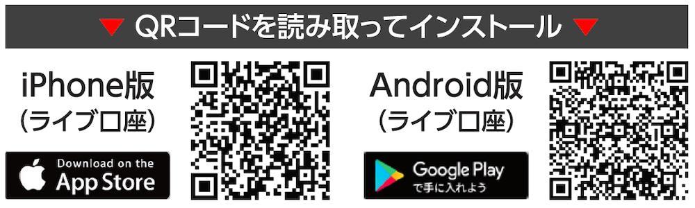 FXTFアプリ