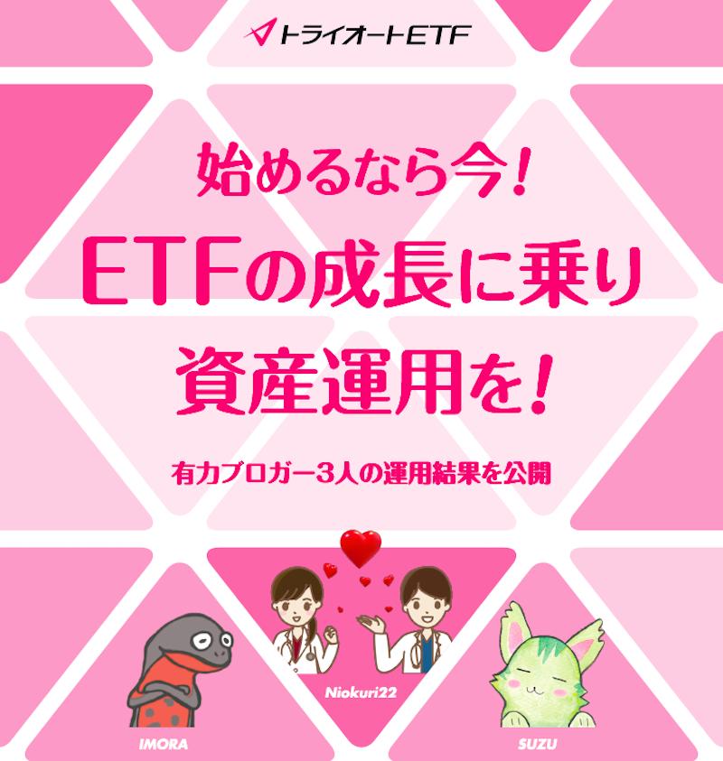 【トライオートETF】始めるなら今!ETFの成長に乗り資産運用を!有力ブロガー3人の運用結果を公開