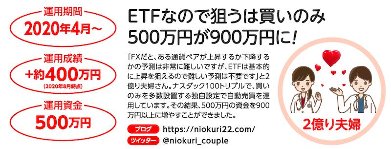 有力ブロガーのトライオートETF② 2億り夫婦さん