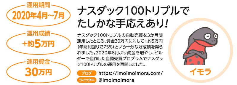 有力ブロガーのトライオートETF③ イモラさん