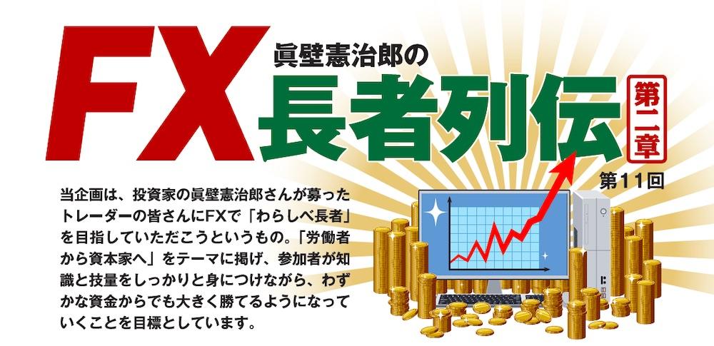 眞壁憲治郎のFX長者列伝<第二章> 第11回