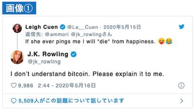 J・K・ローリングのツイート