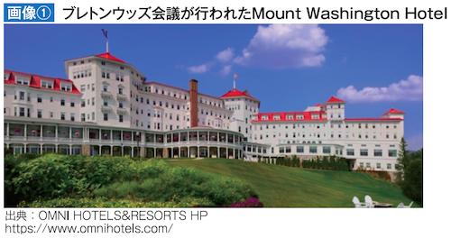 ブレトンウッズ会議が行われたMount Washington Hotel
