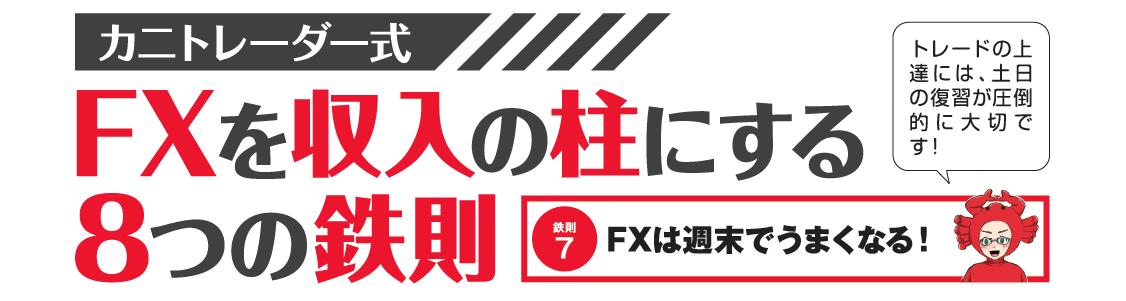 カニトレーダー式FXを収入の柱にする8つの鉄則|鉄則7 FXは週末でうまくなる!
