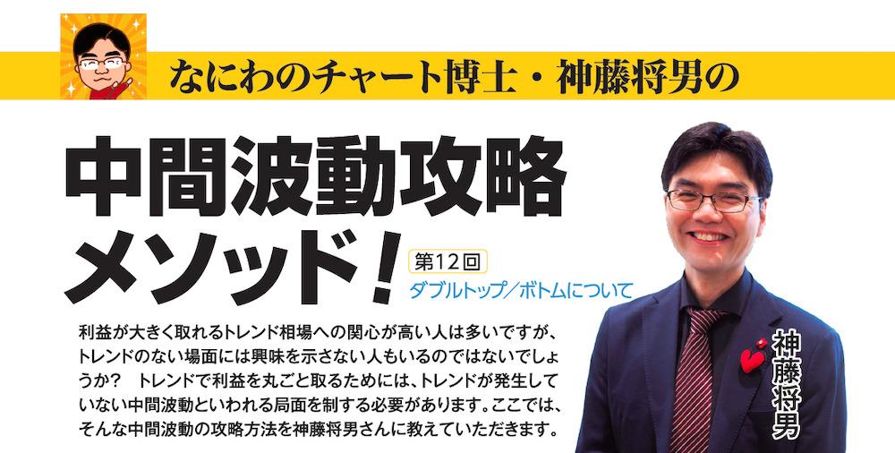 なにわのチャート博士・神藤将男の中間波動攻略メソッド!|第12回 ダブルトップ/ボトムについて[神藤将男]